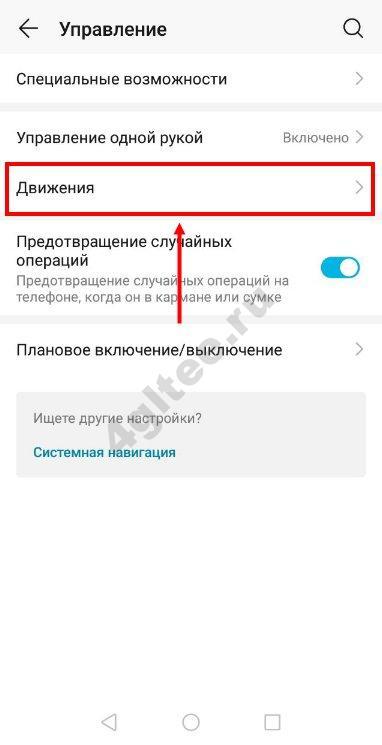 Сделать скриншот с сайта на андроид дорвеи на сайты Центросоюзный переулок