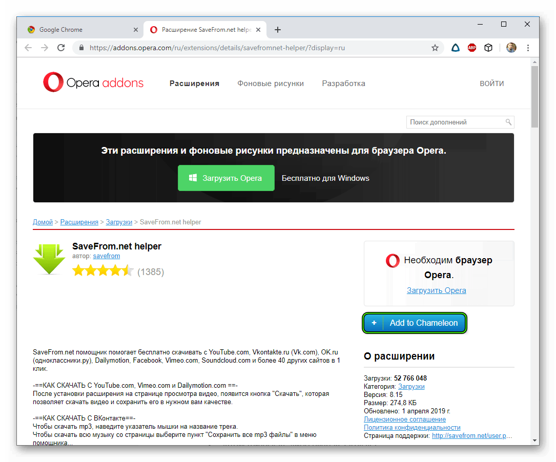 Установить SaveFrom.net helper в Google Chrome
