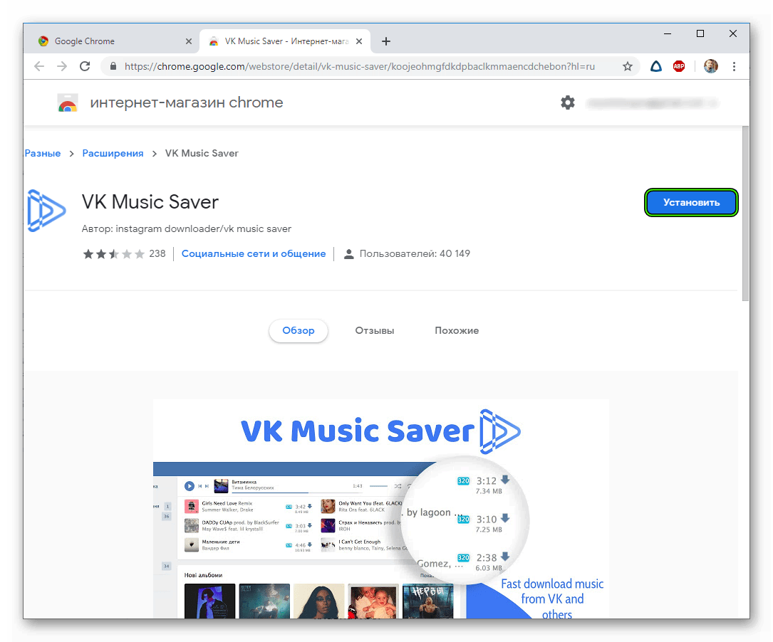 Установить VK Music Saver в Google Chrome