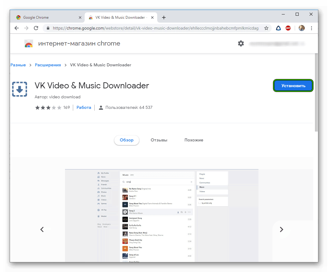 Установить VK Video & Music Downloader в Google Chrome
