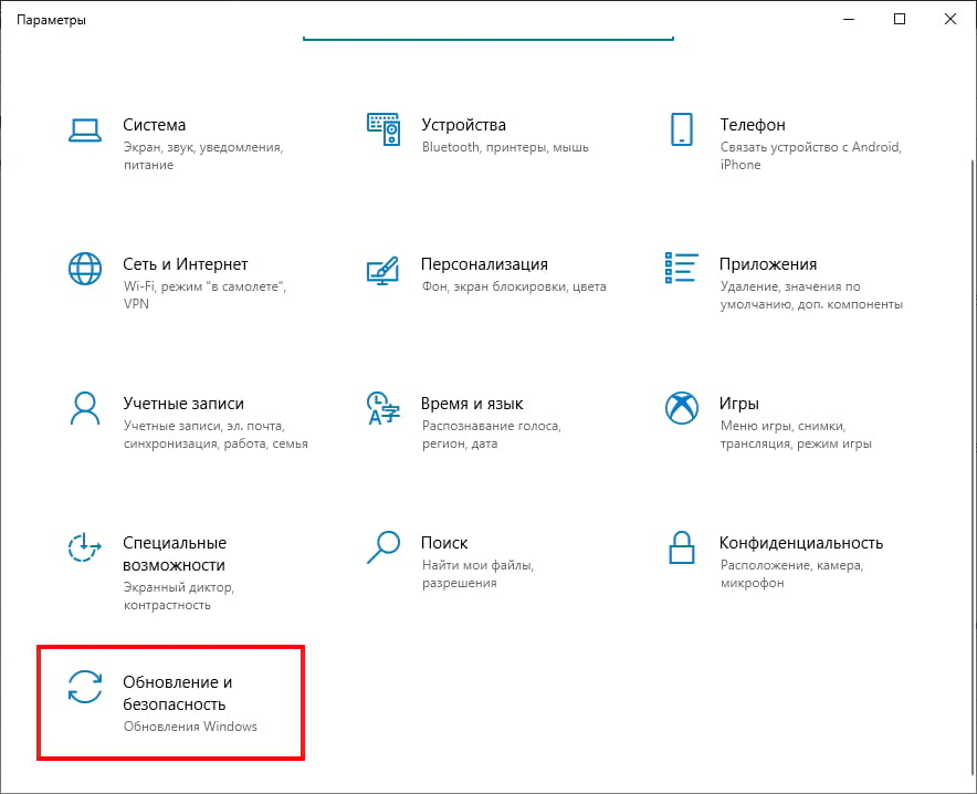 Как сделать сброс до заводских настроек в Windows 10