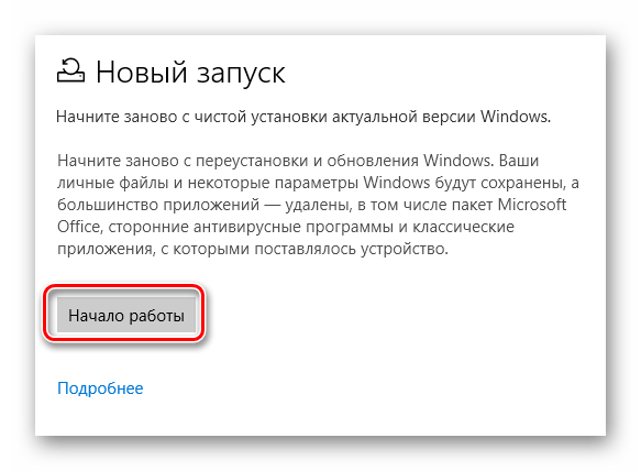 Нажимаем кнопку Начало работы для запуска восстановления Windows 10