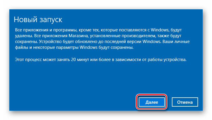 Жмем кнопку Далее для продолжения восстановления Windows 10