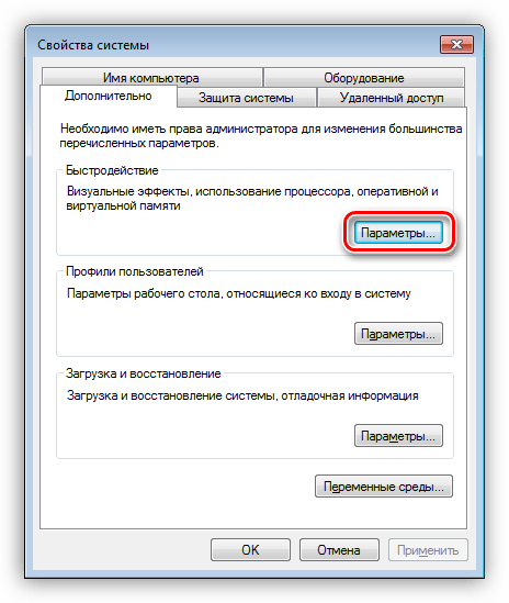 Переход к параметрам быстродействия системы в Windows 7