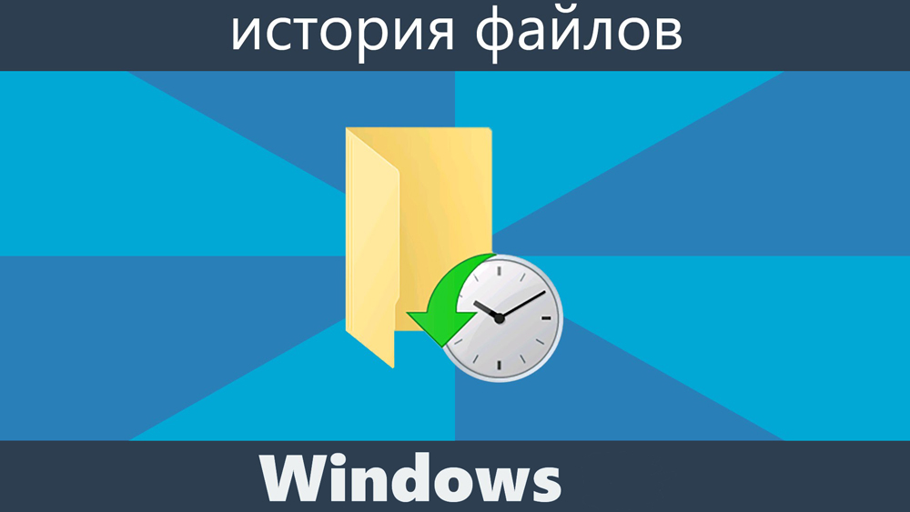 История файлов в Windows