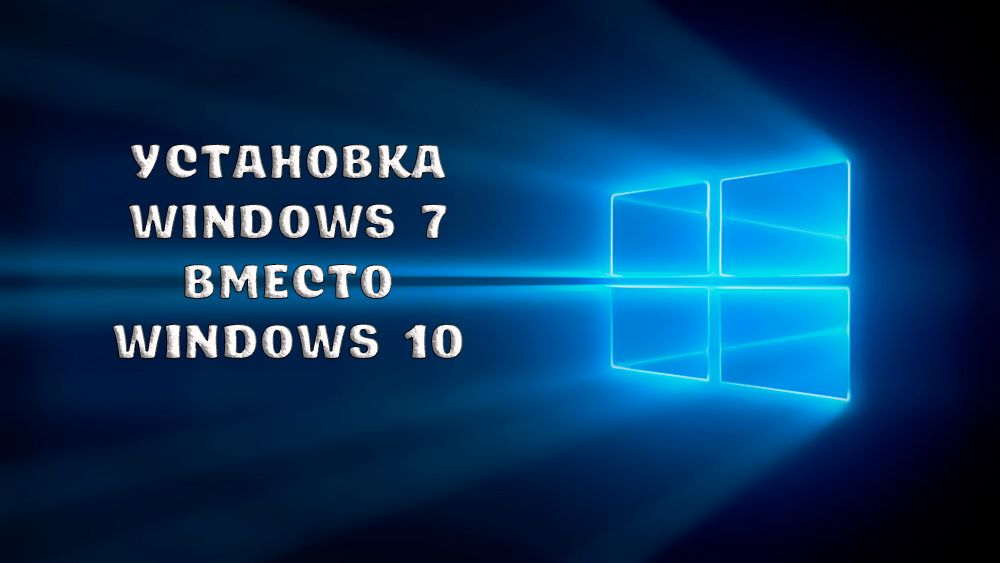 Как установить Windows 7 вместо Windows 10