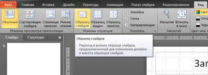 Коллаж в Power Point