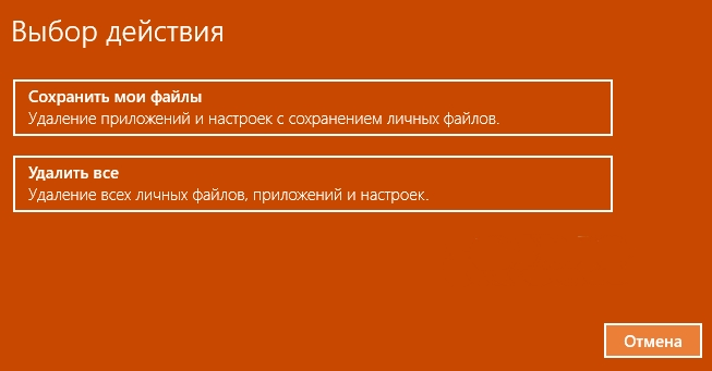 Выбор сохранения файлов при сбросе Windows 10
