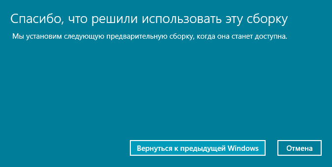 Запуск отката Windows 10