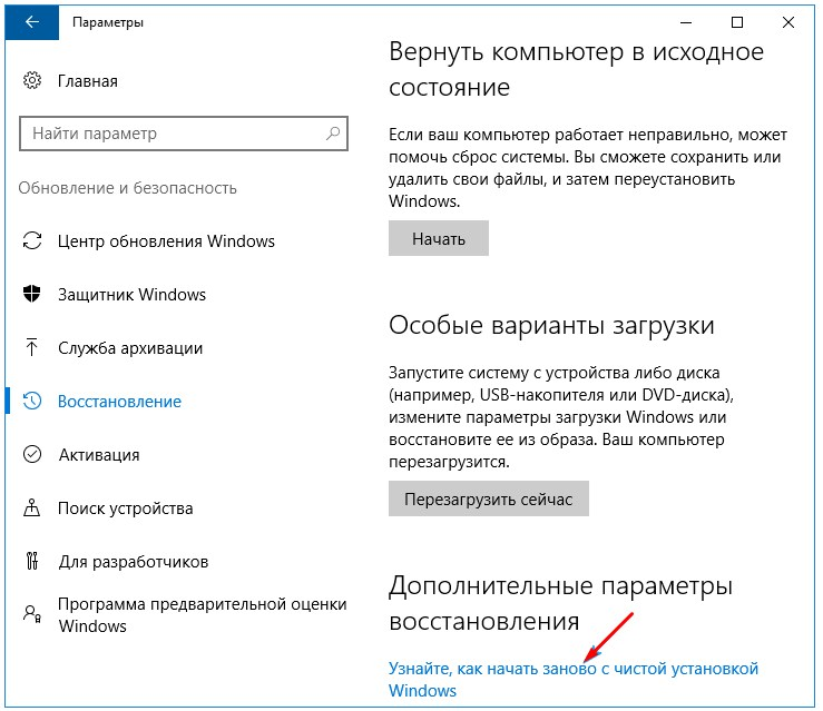 Сброс настроек Windows 10 до заводской конфигурации по шагам