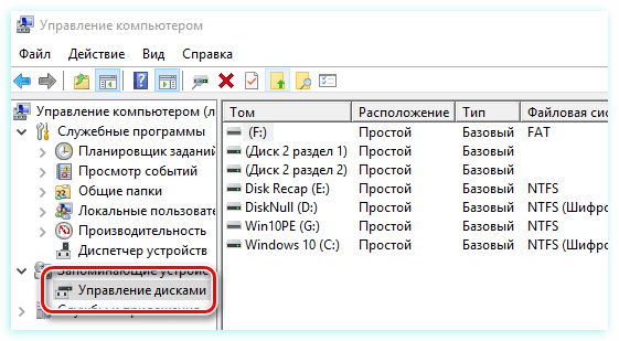 Управление дисками компьютера с помощью оснастки Windows