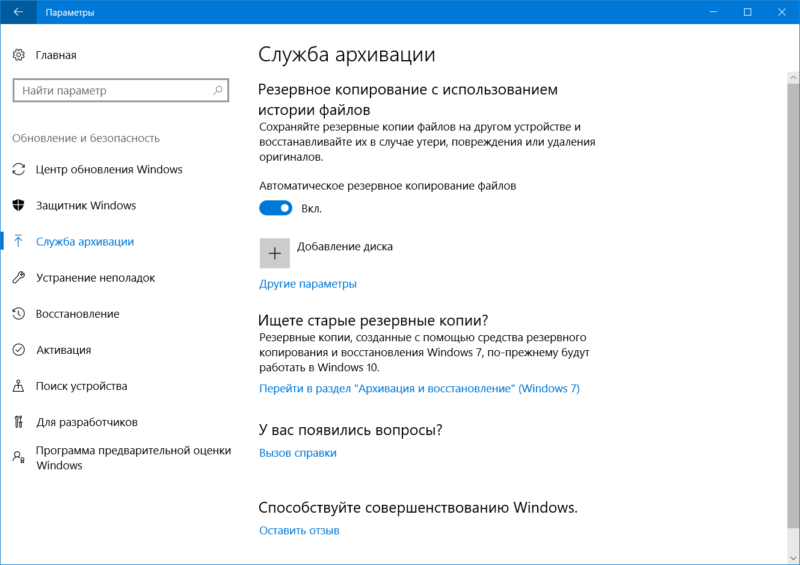 Files History Windows 10 (4)