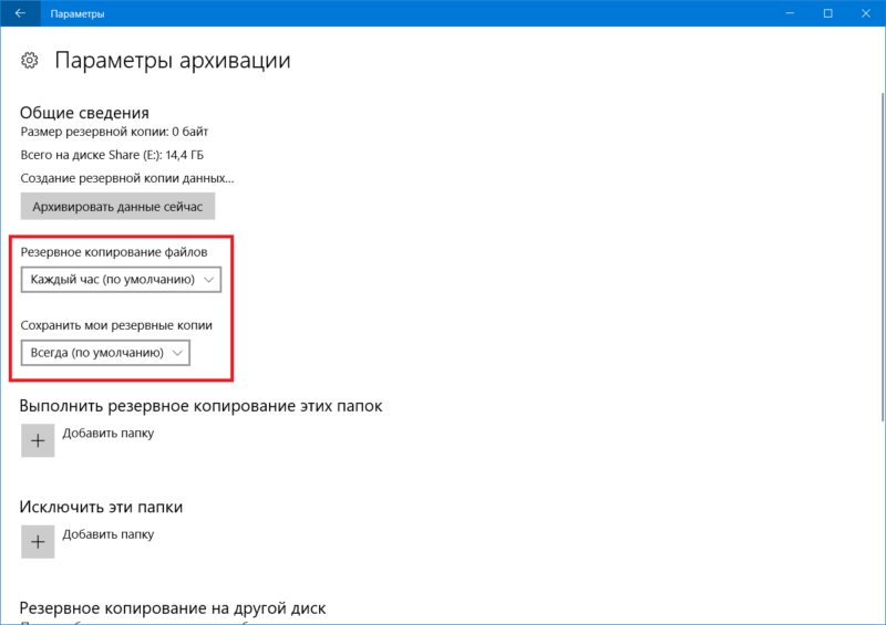 Files History Windows 10 (5) — копия