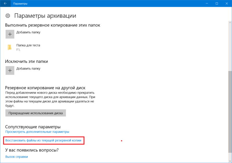 Files History Windows 10 (8) — копия